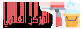 شركة المركز العالمي لخدمات ابها وخميس مشيط