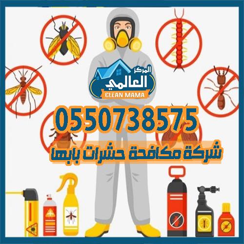 شركات مكافحة حشرات بابها