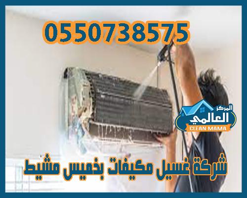 شركة غسيل مكيفات بخميس مشيط 0550738575