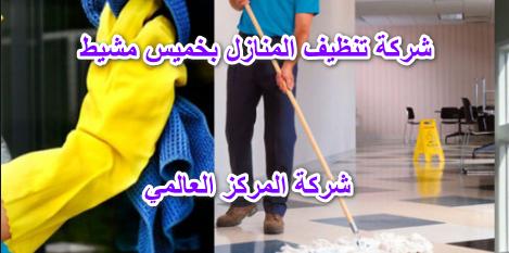 شركة تنظيف المنازل بخميس مشيط